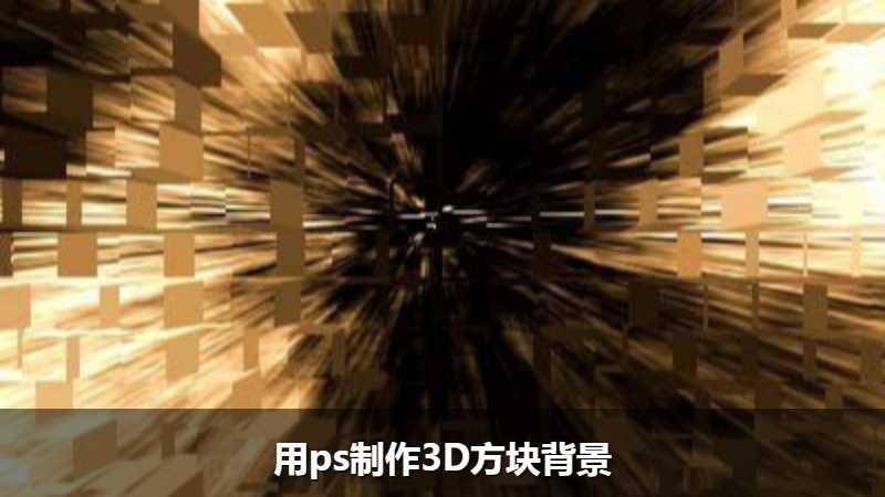 用ps制作3D方块背景