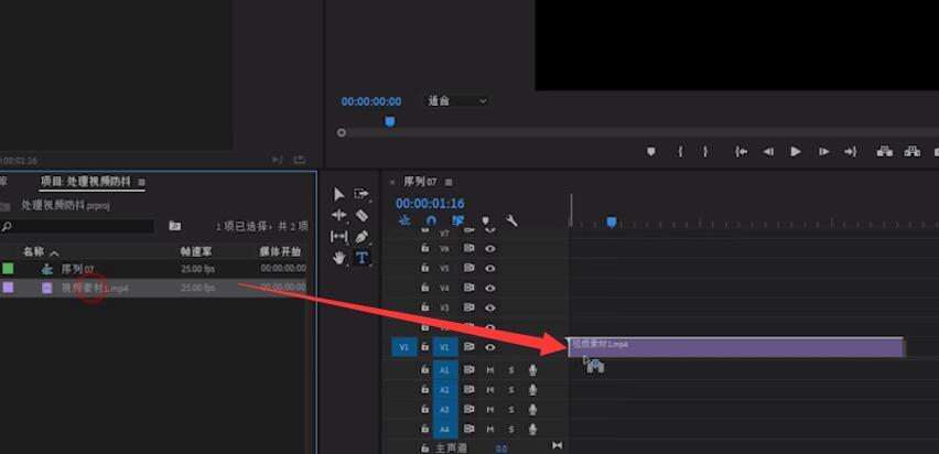后期如何处理视频防抖(1)