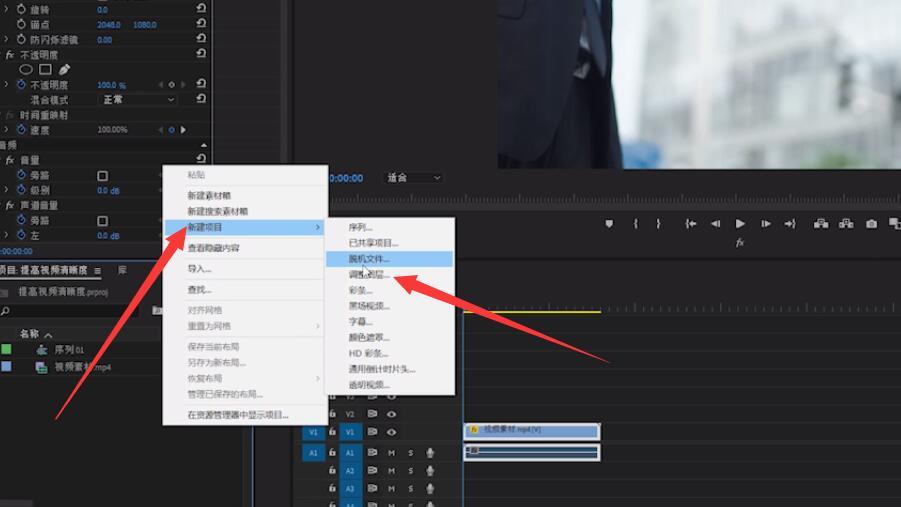 在pr上如何提高视频清晰度