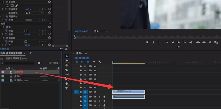 在pr上如何提高视频清晰度(2)