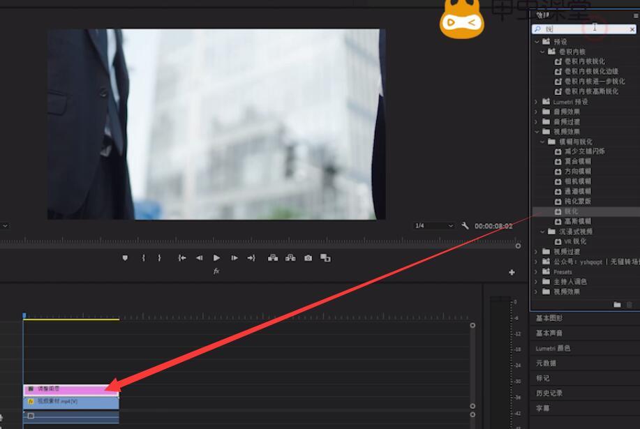 在pr上如何提高视频清晰度(3)