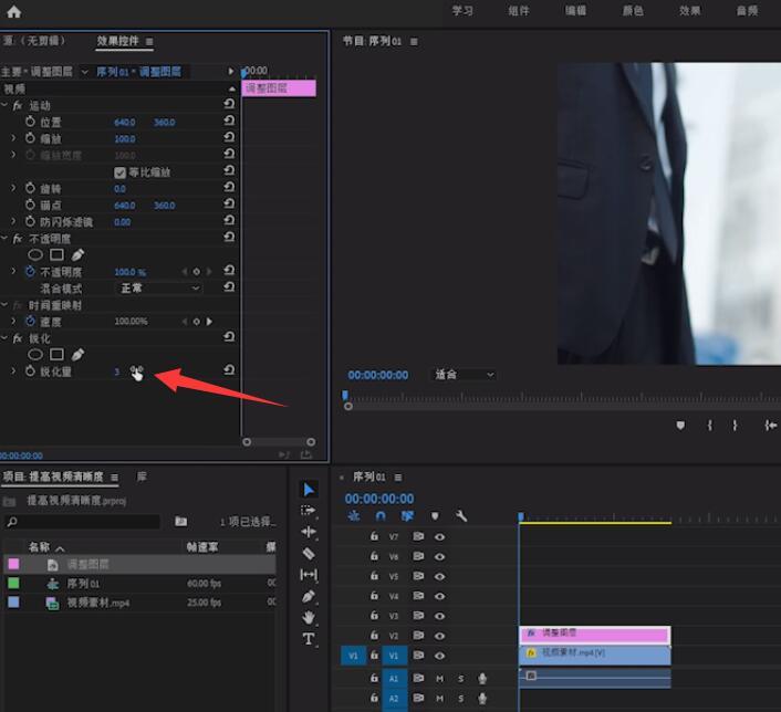 在pr上如何提高视频清晰度(4)