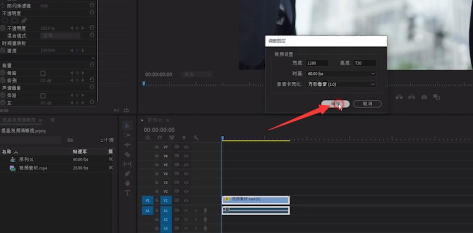 在pr上如何提高视频清晰度(1)