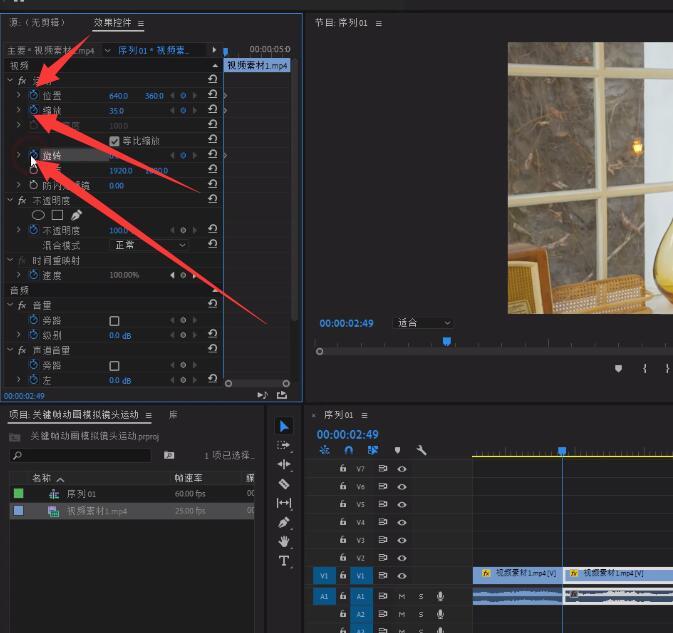 pr怎么做关键帧动画模拟镜头运动(3)
