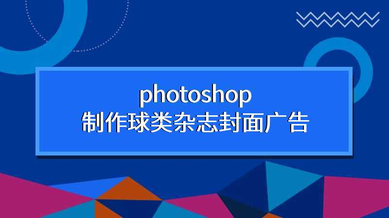 photoshop制作球类杂志封面广告