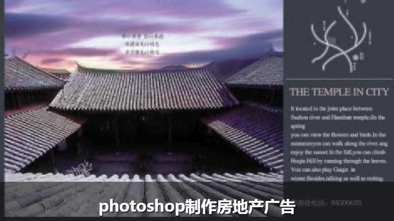 photoshop制作房地产广告