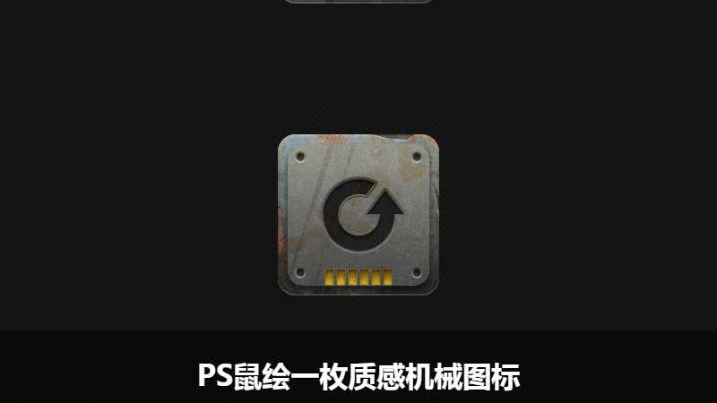 PS鼠绘一枚质感机械图标