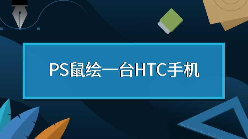 PS鼠绘一台HTC手机