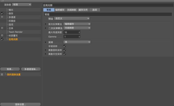 C4D制作漂亮气球文字效果教程(7)