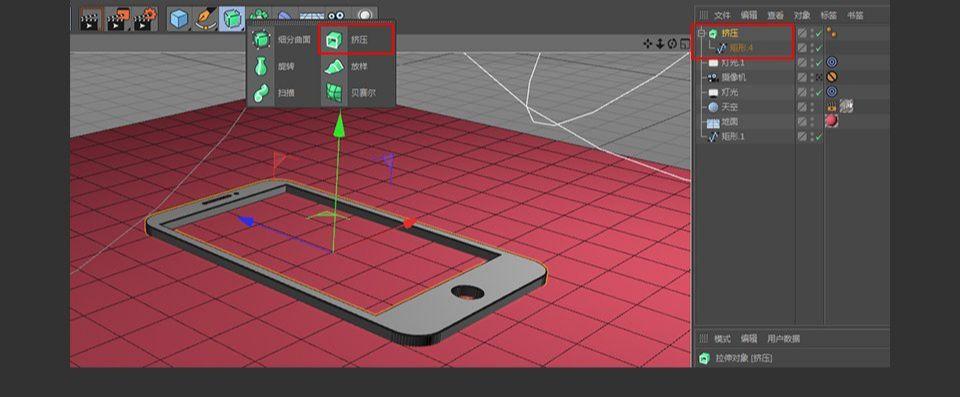 待改-C4D快速绘制立体手机建模教程(19)
