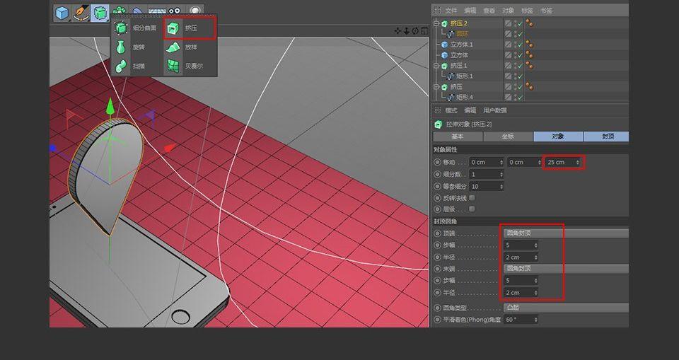 待改-C4D快速绘制立体手机建模教程(29)