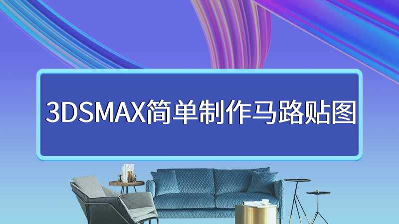 3DSMAX简单制作马路贴图