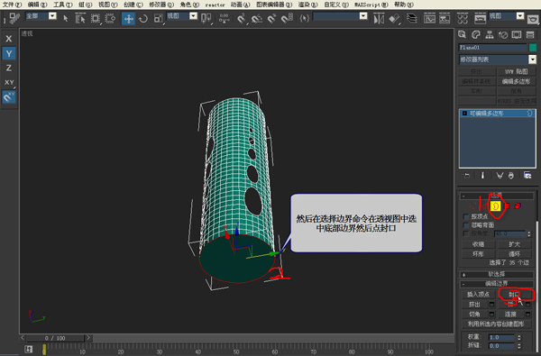 3DSMAX打造镂空花瓶(17)