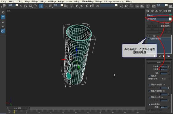 3DSMAX打造镂空花瓶(18)