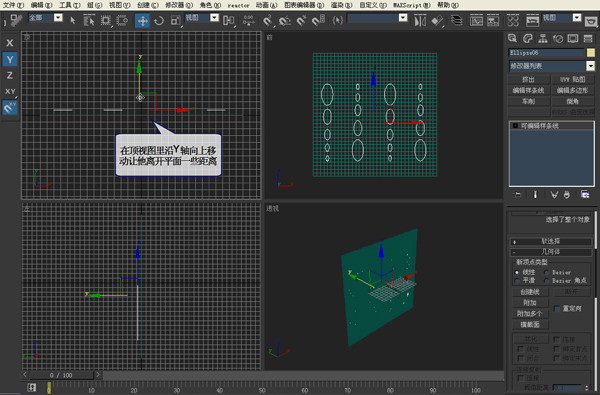 3DSMAX打造镂空花瓶(10)