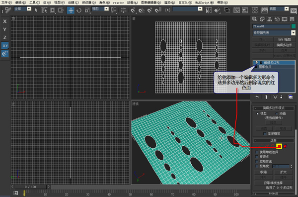 3DSMAX打造镂空花瓶(13)