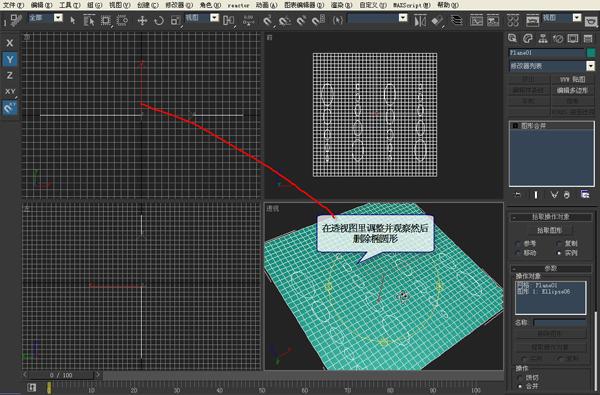 3DSMAX打造镂空花瓶(12)