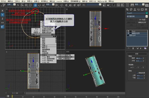 3DSMAX打造镂空花瓶(15)