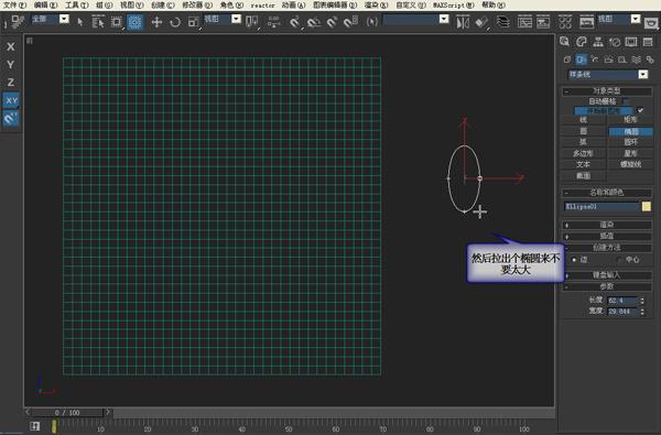 3DSMAX打造镂空花瓶(3)
