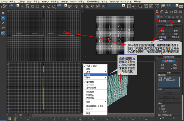 3DSMAX打造镂空花瓶(11)
