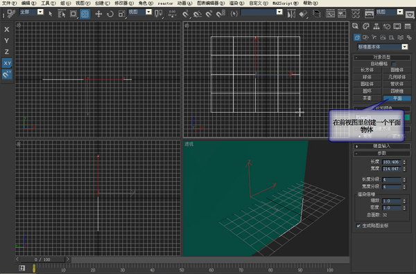 3DSMAX打造镂空花瓶(1)