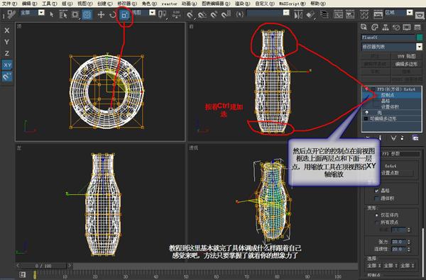 3DSMAX打造镂空花瓶(20)