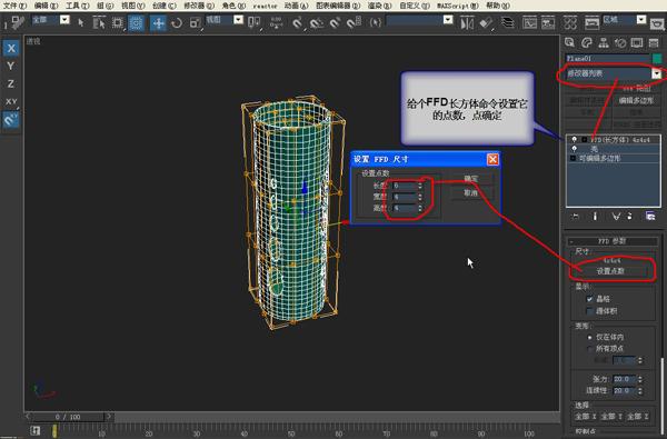 3DSMAX打造镂空花瓶(19)