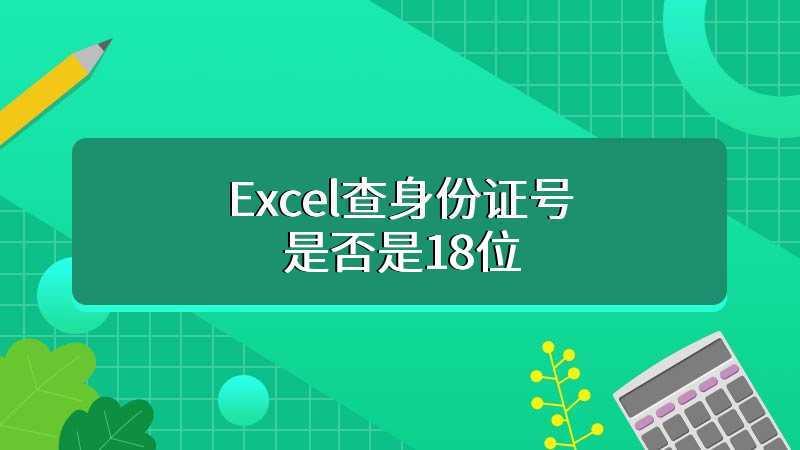 Excel查身份证号是否是18位