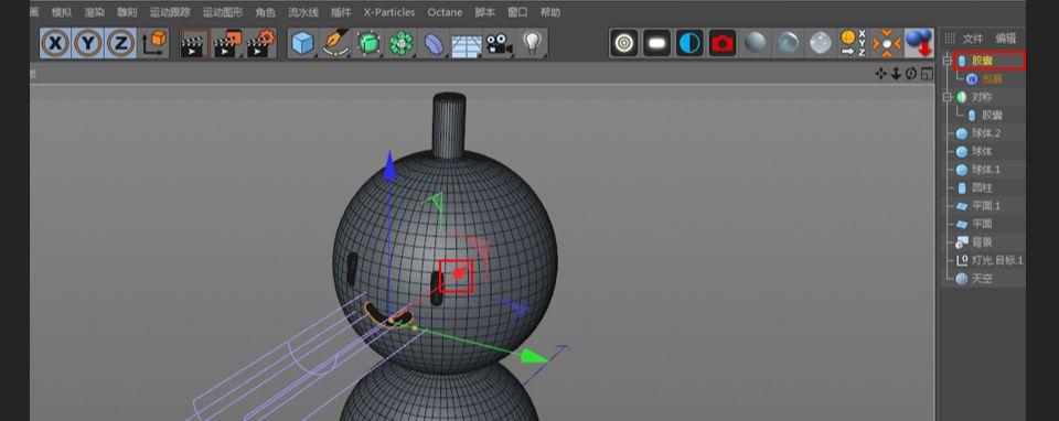 待改-C4D制作可爱串烧小丸子3D建模教程(18)