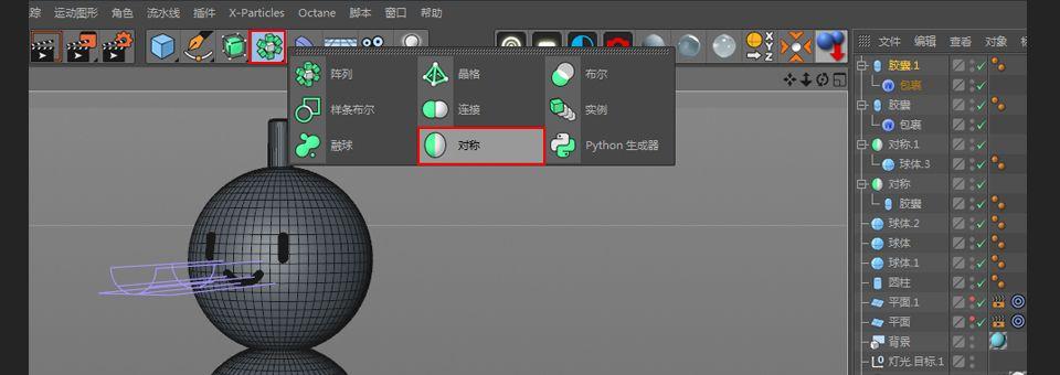 待改-C4D制作可爱串烧小丸子3D建模教程(23)