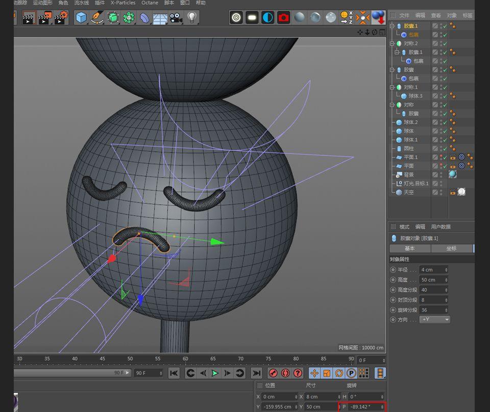 待改-C4D制作可爱串烧小丸子3D建模教程(27)