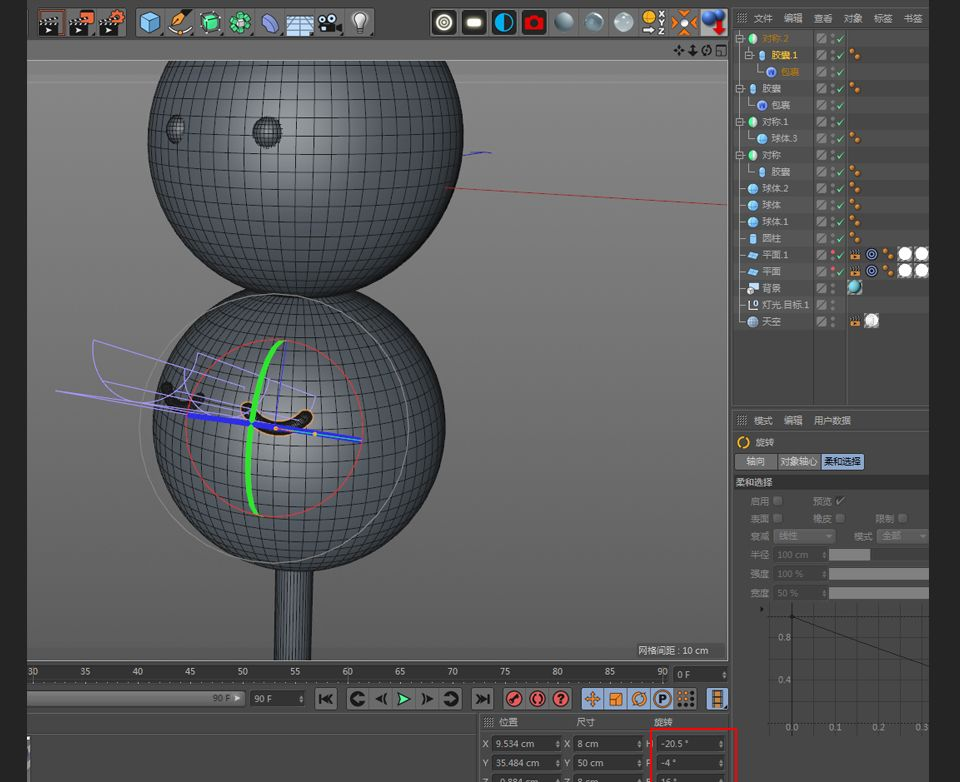待改-C4D制作可爱串烧小丸子3D建模教程(25)