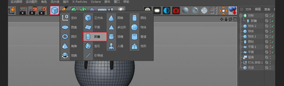 待改-C4D制作可爱串烧小丸子3D建模教程(13)