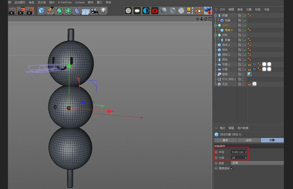 待改-C4D制作可爱串烧小丸子3D建模教程(21)