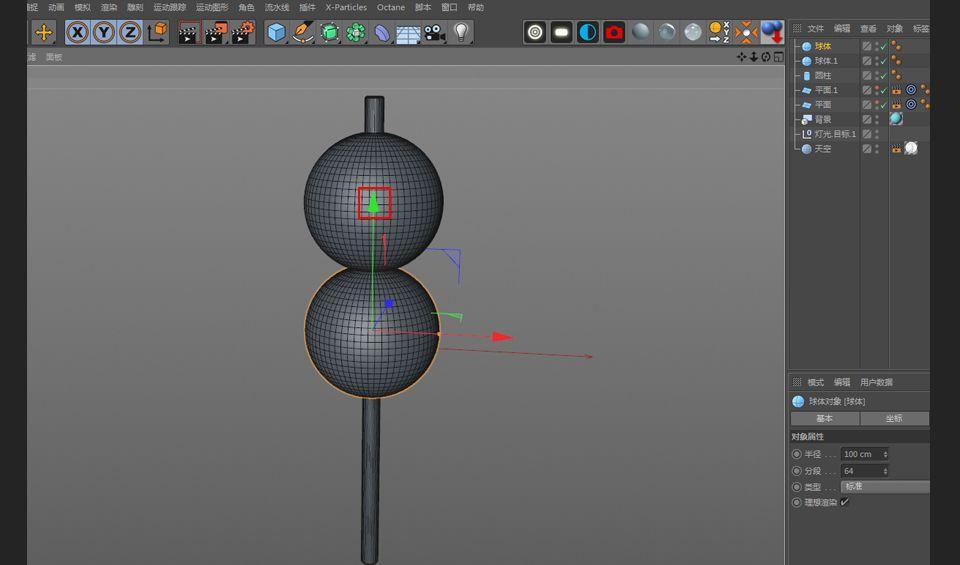 待改-C4D制作可爱串烧小丸子3D建模教程(8)