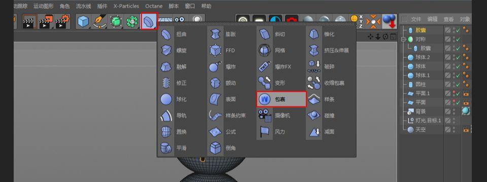 待改-C4D制作可爱串烧小丸子3D建模教程(15)
