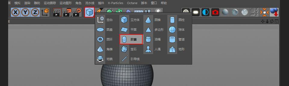 待改-C4D制作可爱串烧小丸子3D建模教程(10)
