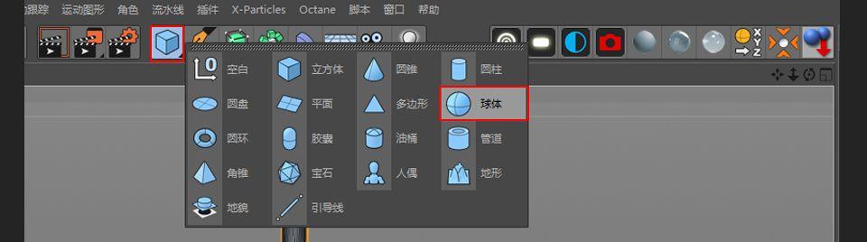 待改-C4D制作可爱串烧小丸子3D建模教程(5)