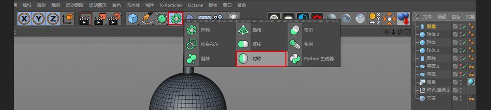 待改-C4D制作可爱串烧小丸子3D建模教程(11)