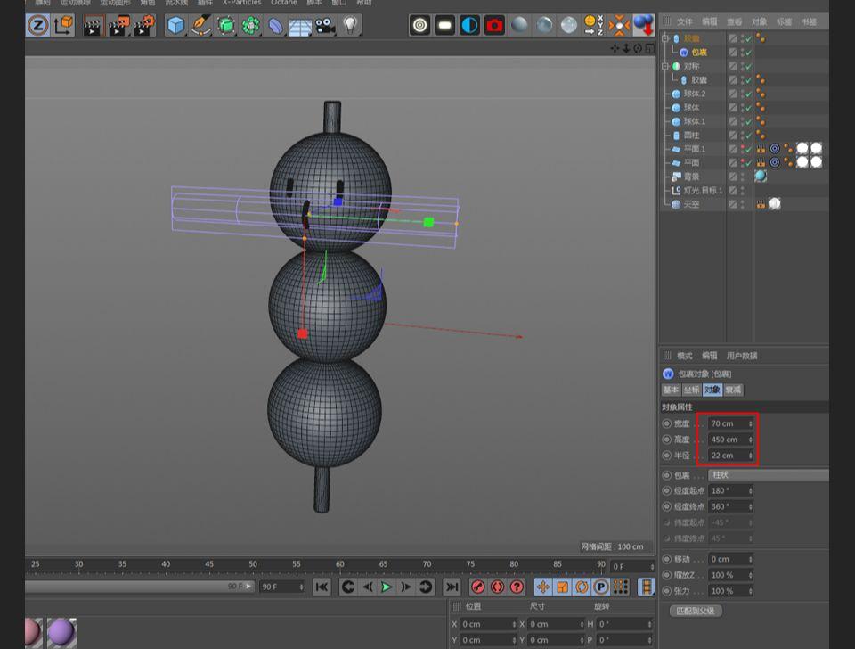 待改-C4D制作可爱串烧小丸子3D建模教程(16)