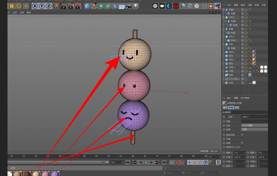 待改-C4D制作可爱串烧小丸子3D建模教程(28)