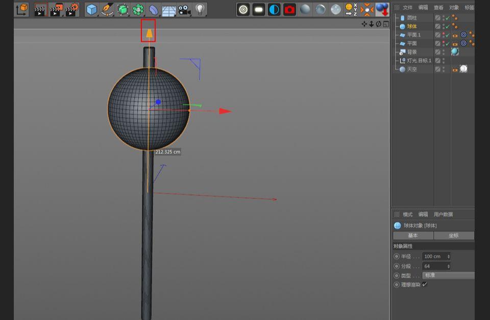 待改-C4D制作可爱串烧小丸子3D建模教程(7)
