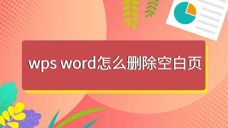 wps word怎么删除空白页