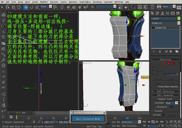3DSMAX制作游戏武器道具材质贴图(9)