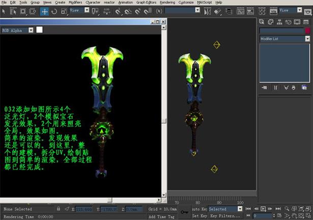 3DSMAX制作游戏武器道具材质贴图(31)