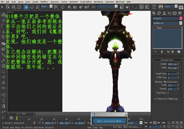3DSMAX制作游戏武器道具材质贴图(10)