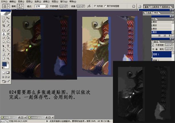 3DSMAX制作游戏武器道具材质贴图(24)