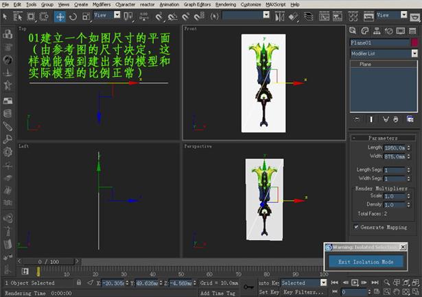 3DSMAX制作游戏武器道具材质贴图(1)