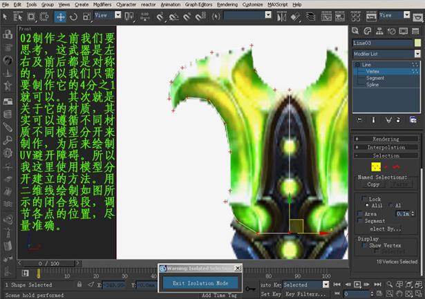 3DSMAX制作游戏武器道具材质贴图(2)