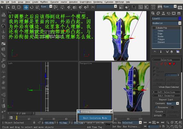 3DSMAX制作游戏武器道具材质贴图(7)